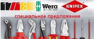 Специальное предложение на Knipex и Wera