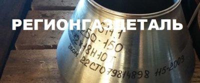 Переход К 250х150-2,5 ст.12Х18Н10Т наличие