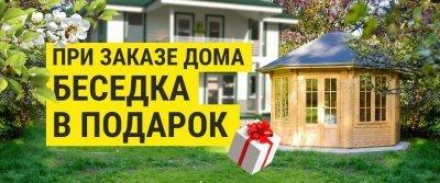 Беседка в подарок при строительстве энергоэффективного дома!