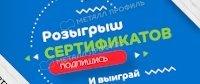 ВЫИГРАЙТЕ СЕРТИФИКАТ НА 50 000 рублей!