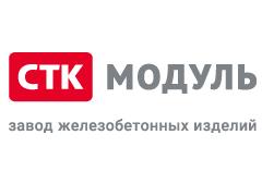 """Завод ЖБИ """"СТК Модуль"""""""