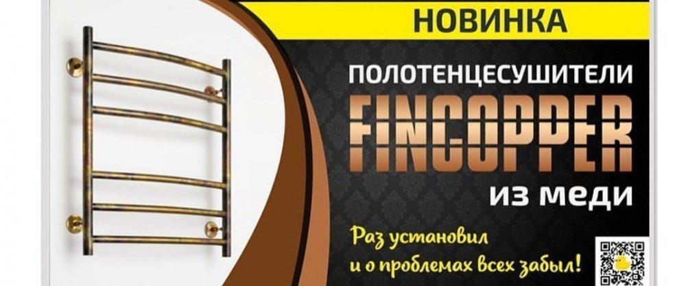 Полотенцесушители из Меди FINCOPPER