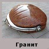 Компания БЕРГ ГАЛАБАУ - производитель изделий из гранитов