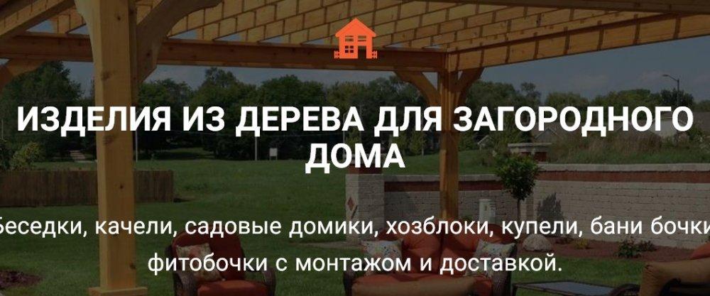 Сибирские беседки