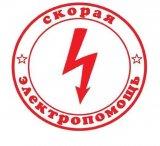 «Скорая Электропомощь» – услуги электрика