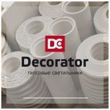 Светильники Декоратор - производство и продажа