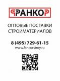 Фанкор стройматериалы оптом в Москве