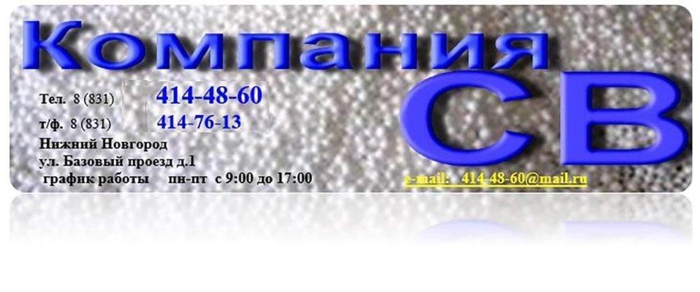 """ООО """"ТД Компания СВ""""- производитель изделий пенопласта"""