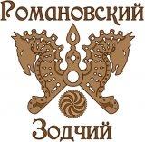 Романовский Зодчий