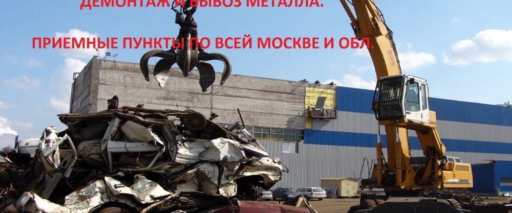 Вторресурс-Прием металлолома. Демонтаж