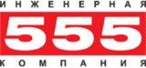 ООО «Инженерная компания 555»