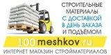 100meshkov
