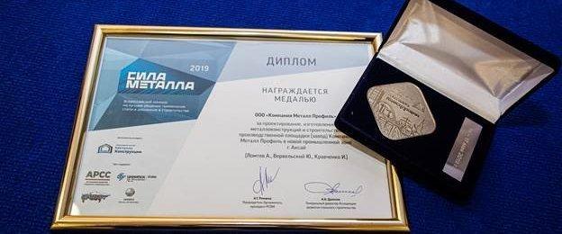 Компания Металл Профиль получила медаль за проект нового завода
