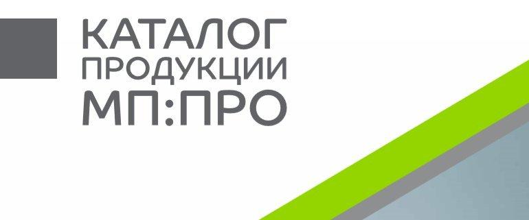 Актуально и по делу: новый каталог продукции МП: ПРО