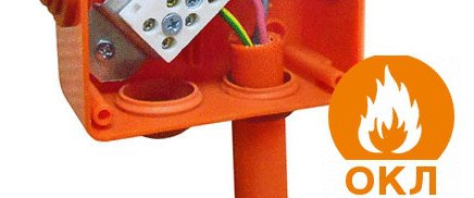 ОКЛ (огнестойкая кабельная линия)
