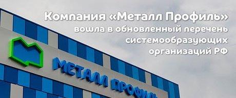 Компания «Металл Профиль» в перечне системообразующих организаций РФ
