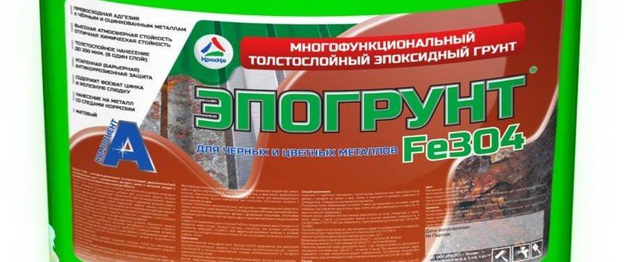Внимание новинка! Эпоксидный грунт «Эпогрунт Fe3O4» уже в продаже!