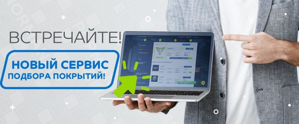Новый онлайн сервис подбора материалов для строительства