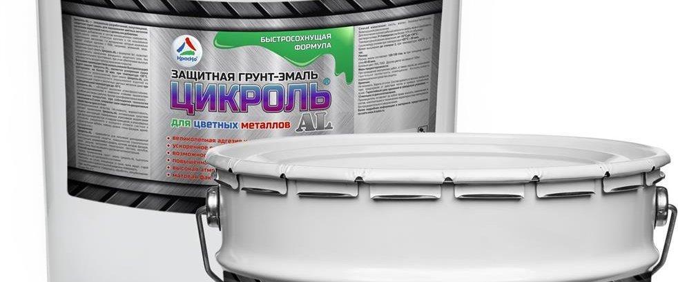 Новинка компании «КрасКо» — защитная грунт-эмаль «Цикроль—AL»