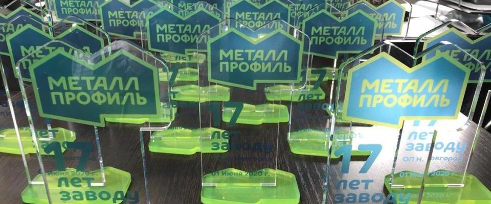 «Металл Профиль» в Нижнем Новгороде отметил 17-й день рождения