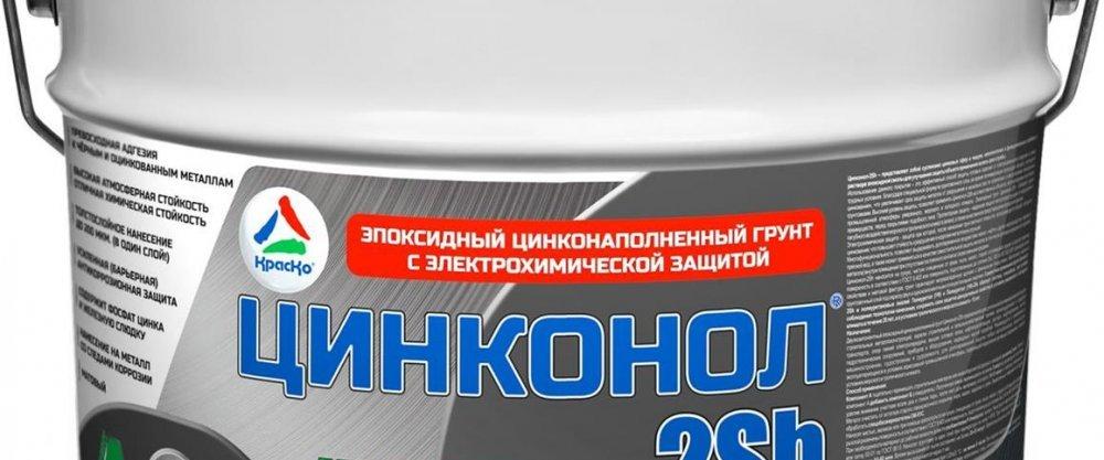 Внимание всем покупателям! «Цинконол-2Sh» уже в наличии!