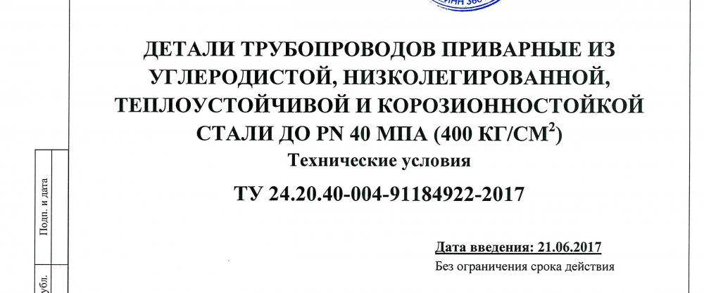 Регионгаздеталь утвердил новое ТУ 24.20.40-004-91184922-2017