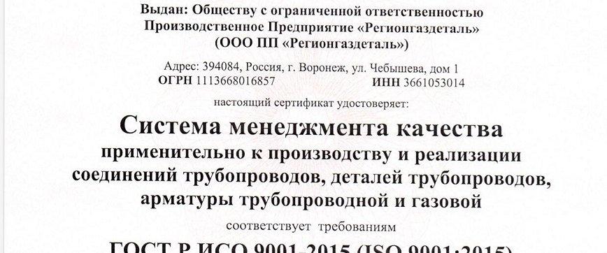 Регионгаздеталь продлил сертификат ГОСТ ISO 9001 до 2020 года