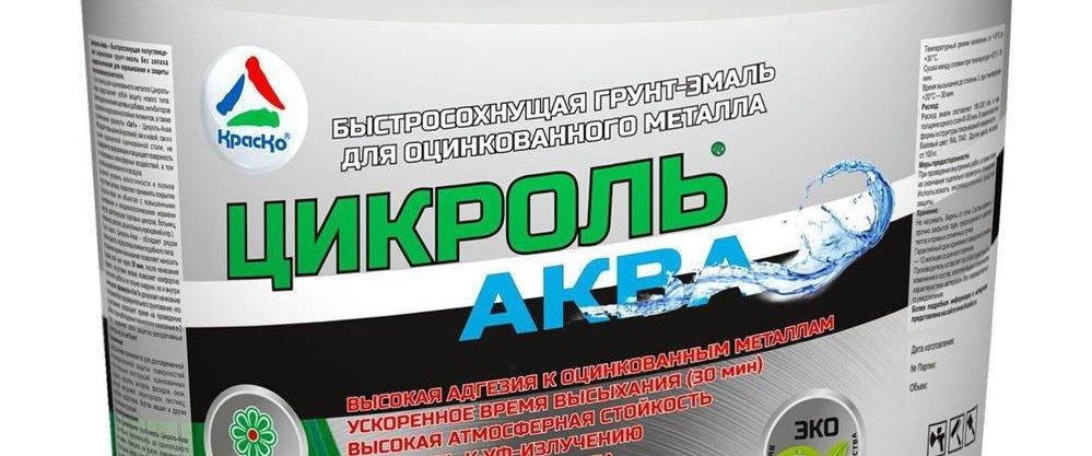Новинка от компании «КрасКо» - грунт-эмаль для оцинковки Цикроль-Аква