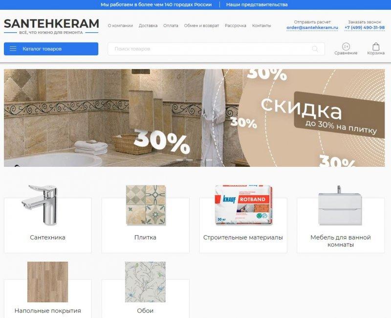 santehkeram.ru