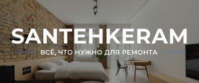 Интернет-магазин «Santehkeram.ru» - идеальный помощник в ремонте квартиры и загородного дома