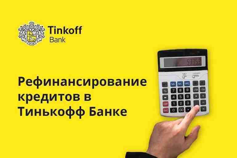 refinansirovanie-kreditov-v-tinkoff-banke-1