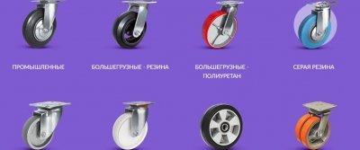 Колеса для тележек и колёсные опоры