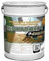 Нержалюкс-2 «Панцирь» (УФ) — ультраизносостойкое текстурированное защитное покрытие для металла, 5кг