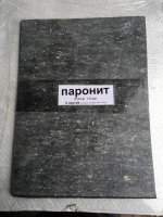 Паронит ПОН-Б
