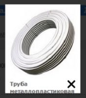 Труба металлопластиковая APE 20х2