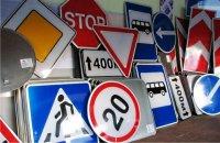 Изготовление дорожных знаков оперативно