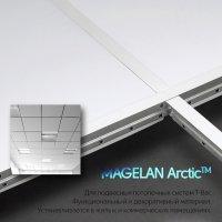 Гипсовиниловые потолочные плиты «Магелан» Arctic