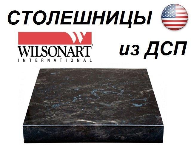 Столешницы для кухни из ДСП Wilsonart (США)