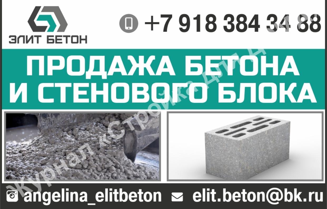 Купить 2 м3 бетона москва легкий бетон