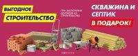 Купить кирпич в Ярославле, строительные блоки, ЖБИ по супер ценам