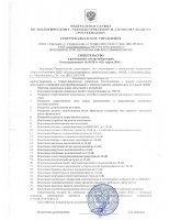 Испытания электрооборудования Ростов-на-Дону