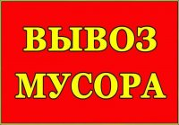 Вывоз мусора в Нижнем Новгороде