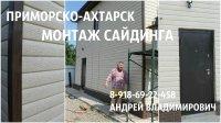 Сайдинг виниловый Docke, Хольцпласт, АльтаПрофиль,ГрандЛайн