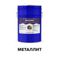 МЕТАЛЛИТ (Kraskoff Pro) – алкидно-уретановая эмаль (краска) для металла по ржавчине 3 в 1 с бесплатной доставкой*