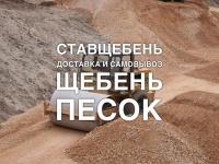 Продажа щебня гравийного, гранитного в Ставрополе.