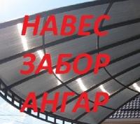 Навесы, заборы, ангары, стройматериалы Краснодар