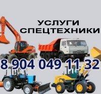 Аренда экскаватор-погрузчик, фронтальный погрузчик, трактор, камазы