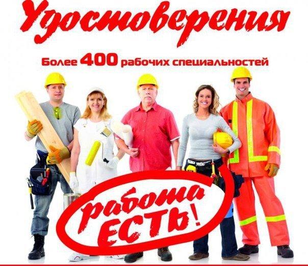 Аттестация специалистов по рабочим специальностям
