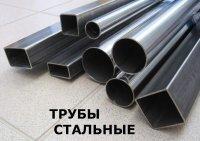 Труба стальная, водогазопроводная