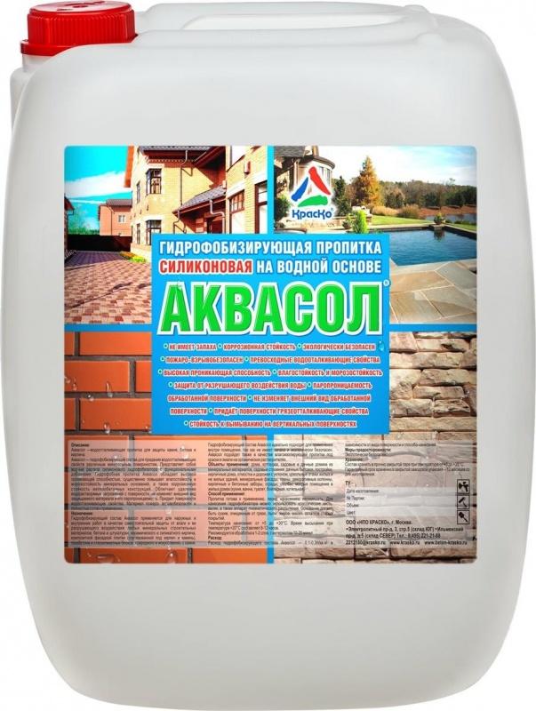 Аквасол - гидрофобизатор бетона. Тара 20л